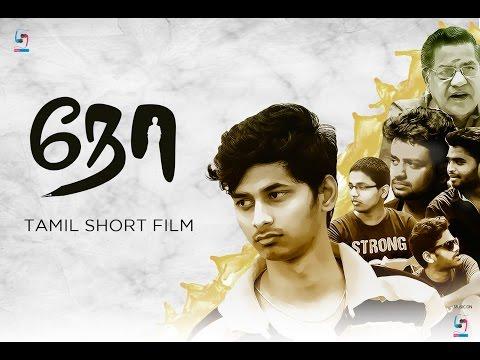 Noe Tamil Short Film | Rajashekar, Santosh Munish | 6g Studios | venkat