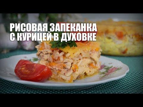 Рисовая запеканка с курицей в духовке — видео рецепт