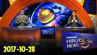 Hiru News 9.30 PM | 2017-10-28