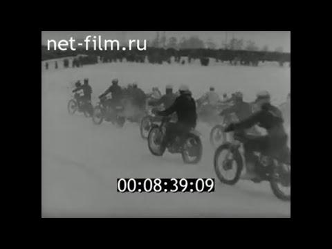 1965г. Ковров. зимний мотокросс. Владимирская обл