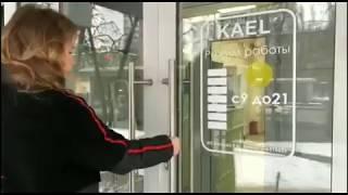 Управляющая компания Retail-Realty. Отзывы наших клиентов. Салон Kael.