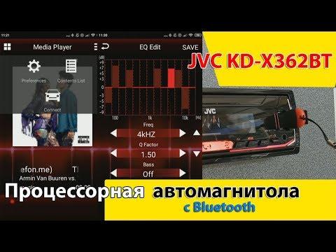 Реально процессорная автомагнитола JVC KD-X362BT!? Что ожидать, распаковка, обзор настроек
