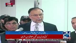 وفاقی وزیر داخلہ احسن اقبال کا تقریب سے خطاب