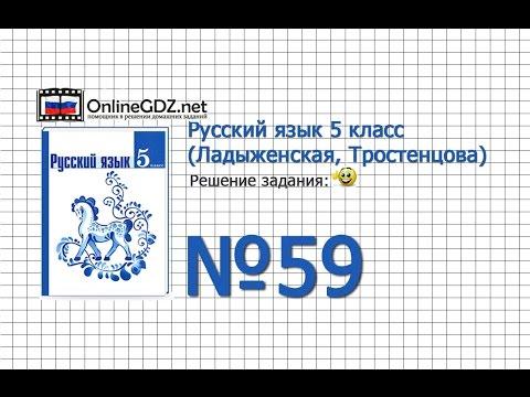Задание № 59 — Русский язык 5 класс (Ладыженская, Тростенцова)