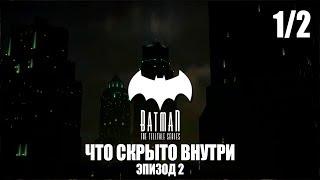 Batman: The Enemy Within - Прохождение pt3 - Эпизод 2: Что скрыто внутри (1/2)