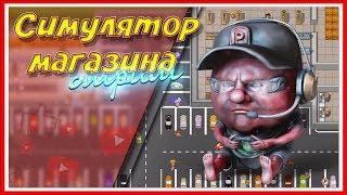 КИНОТЕАТР И ОГРОМНЫЙ МАГАЗИН — Another Brick in the Mall | #4