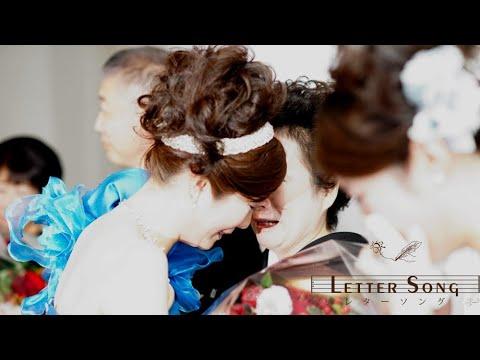 感動の結婚式、ご両親への手紙で会場が涙した驚きの理由とは…「レターソング」