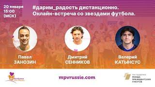 дарим_радость дистанционно Онлайн встреча со звездами футбола
