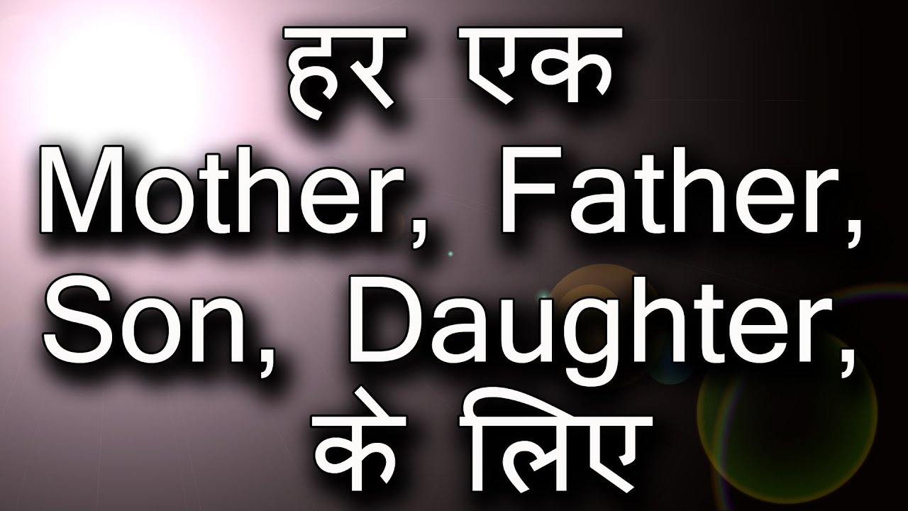 For Every Father Mother Son And Daughter Hindi Youtube