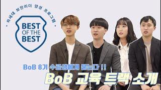 BoB 9기 모집설명회 - 2.  BoB 교육 트랙 소…