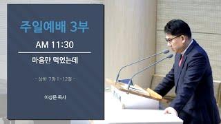 [두란노교회] 20-0927-주일-주일 3부