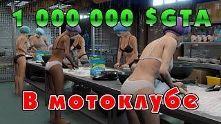 GTA Online: 1.000.000 $GTA на предприятиях мотоклуба(, 2017-01-28T16:08:23.000Z)
