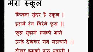 मेरा स्कूल (Hindi Poem) - My School