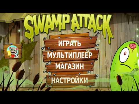 Как скачать взломаный Swamp Attack на андроид