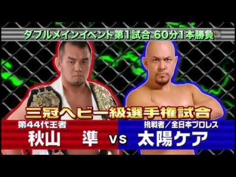 NOAH - Jun Akiyama vs Taiyo Kea
