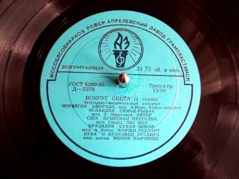 Waldir Azevedo - Amorado (music, Høvik-Kvartett, Norway, old Soviet record, 1959)