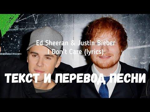 Ed Sheeran & Justin Bieber — I Don't Care (lyrics текст и перевод песни)