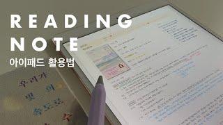 아이패드 굿노트 활용법 | 독서노트 작성하기 | 굿노트…