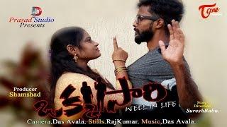 Okkasari | Telugu Short Film 2018 | By Suresh Babu - TeluguOneTV