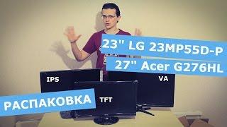 Розпакування моніторів: 27'' Acer G276HL + 23'' LG 23MP55D-P