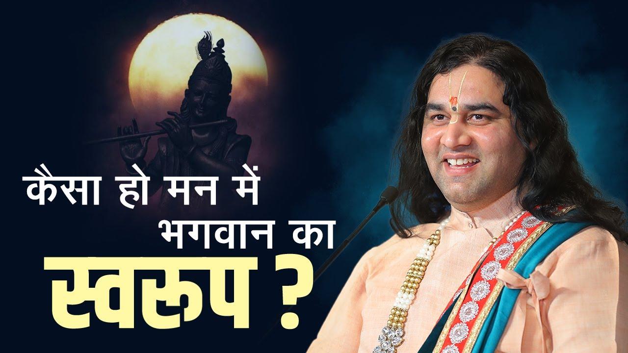 Kaisa Ho Mann Me Bhagwan Ka Swaroop || Shri Devkinandan Thakur Ji Maharaj