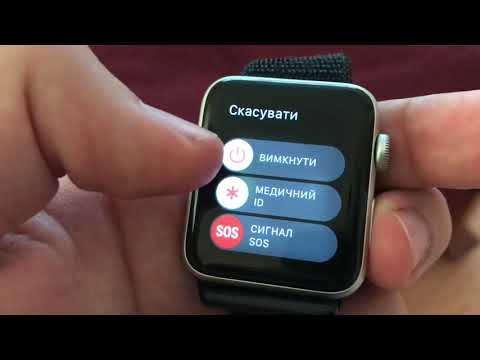 HOW TO TURN OFF APPLE WATCH?