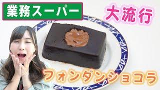【業務スーパー】簡単アレンジレシピのフォンダンショコラが最高♡