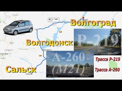Сальск - Волгодонск - Волгоград. Трассы Р-219; А-260. Полный маршрут с регистратора+комментария.