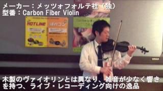 島村楽器広島パルコ店に国内でも稀少なカーボンバイオリンが入荷しまし...