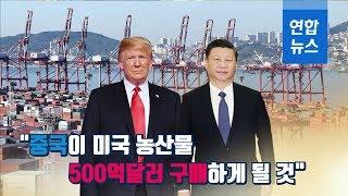 """미중 1단계 무역합의…트럼프 """"중국, 농산물 500억달…"""