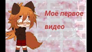 Первое видео Гача клуб G/C 🐺 By. Keteru 🐺