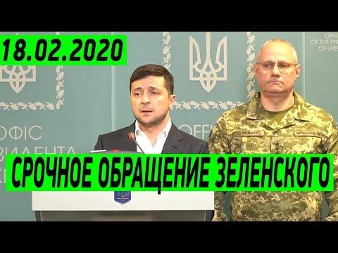 Обращение Президента Зеленского по поводу провокации ЛДНР от 18 февраля 2020