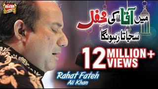Download Rahat Fateh Ali Khan Ft. Wajhi Farooqi - Main Aqa Ki Mehfil - New Naat 2017 - Heera Gold MP3 song and Music Video