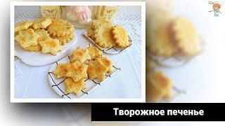 Печенье творожное без сливочного масла