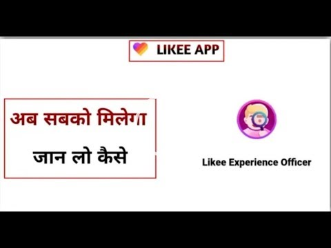 Likee App Experience Officer Badge Kaise Paye 480P