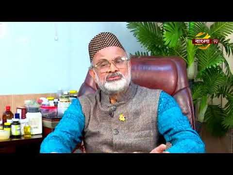 আধুনিক বিশ্বে চর্ম রোগের প্রাকৃতিক চিকিৎসা - Skin Disease Herbal Treatment / Dr. Alamgir Mati
