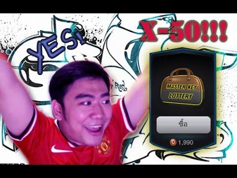 ท้าเกรียน special : เฮลั่น!!! เปิดแพ๊คสุ่มกุญแจ50ชุดรวด!! YES!