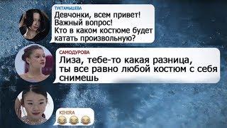 Секретный чат фигуристов - Туктамышива, Загитова, Медведева, Самодурова, Кихира