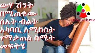 InfoGebeta: Painful Urination (dysuria)Treatment