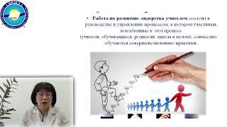 Давлеткалиева Е.С., Управление и лидерство в обучении