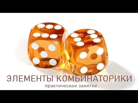 1. ЭЛЕМЕНТЫ КОМБИНАТОРИКИ 📚 Теория вероятностей
