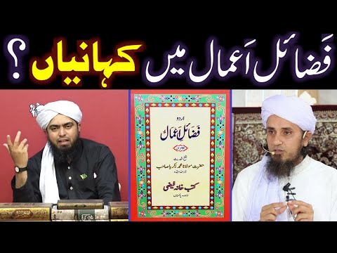 FAZAIL-e-AMAL ki Jhooti STORIES peh ULMA-e-Deoband ko Dawat-e-ISLAH ! (Engineer Muhammad Ali Mirza)