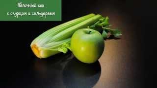 Яблочный сок с сельдереем и огурцом в шнековой соковыжималке BRAND 9100
