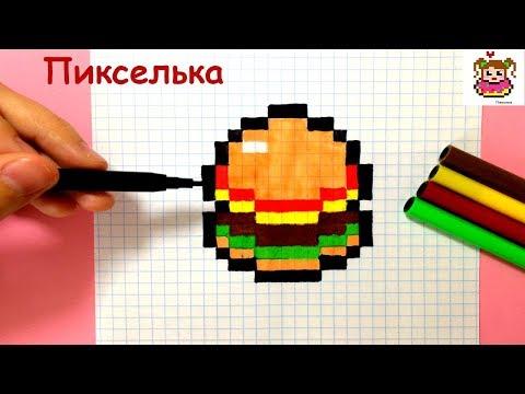 Как Рисовать Гамбургер по Клеточкам ♥ Рисунки по Клеточкам