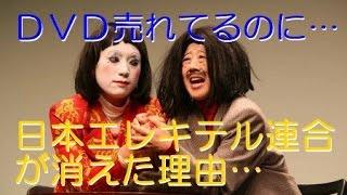 【裏事情】日本エレキテル連合が消えた理由…【芸能黒書】 thumbnail