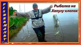Рыбалка весной на хапугу хлопок с берега Рыбалка на Амуре с fisherman dv 27 rus