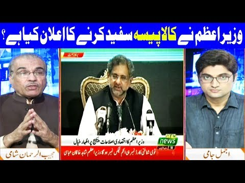 Nuqta E Nazar With Ajmal Jami - 5 April 2018 - Dunya News