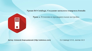 Уроки DJ-Catalog2 (№1). Каталог товаров на Joomla