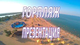 Презентация городского пляжа Керчи