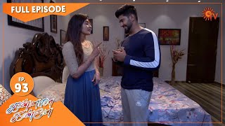 Kannana Kanne - Ep 93 | 23 Feb 2021 | Sun TV Serial | Tamil Serial